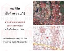 ขายที่ดินติด ถนนพระราม 9 ซอย13 พื้นที่ 40-0-1.2ไร่