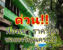 อพาร์ทเม้นท์ ห้องพัก หอพัก ห้องเช่า ซอยเจริญนคร 20 ใกล้ BTS กรุงธนบุรี