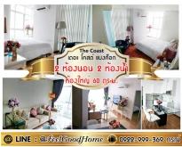 ให้เช่า The Coast Bangkok ***(2 ห้องนอน 2 ห้องน้ำ)***
