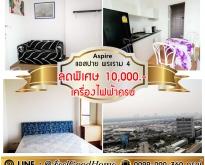 ***ให้เช่า Aspire Rama 4 (ลดพิเศษ!!! 10,000/ด.)