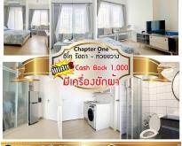 ให้เช่า Chapter One Eco รัชดา-ห้วยขวาง (มีหลายห้อง!! เครื่องซักผ้า!!)