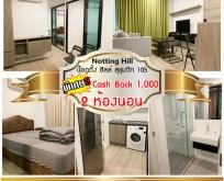 ให้เช่า Notting Hill สุขุมวิท 105 (2 ห้องนอน เครื่องซักผ้า!!!)