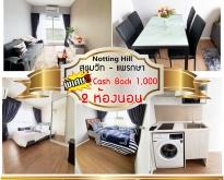 ให้เช่า Notting Hill สุขุมวิท-แพรกษา (2 ห้องนอน!!! แต่งครบ)