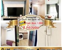 ให้เช่า Notting Hill สุขุมวิท 105 (2 ห้องนอน เหลือ 11,000)