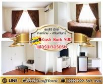 ให้เช่า ลุมพินี มิกซ์ เทพารักษ์ (ฟรี!!! Cash Back 500)