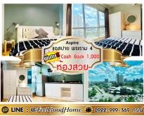 ให้เช่า Aspire Rama 4 (ห้องสวย!!! เหลือ10,500)
