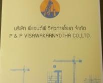 บริษัท พีแอนด์พี วิศวการโยธา จำกัด รับสร้างบ้าน