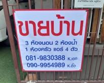 ขายบ้านประภาทรัพย์ 5 ถนนเจริญพัฒนา กรุงเทพมหานคร