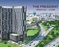 ให้เช่า คอนโดใหม่ The President เพชรเกษม-บางแค กรุงเทพฯ MRT หลักสอง