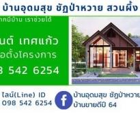 โครงการบ้านอุดมสุข ชัฏป่าหวาย สวนผึ้ง ราชบุรี